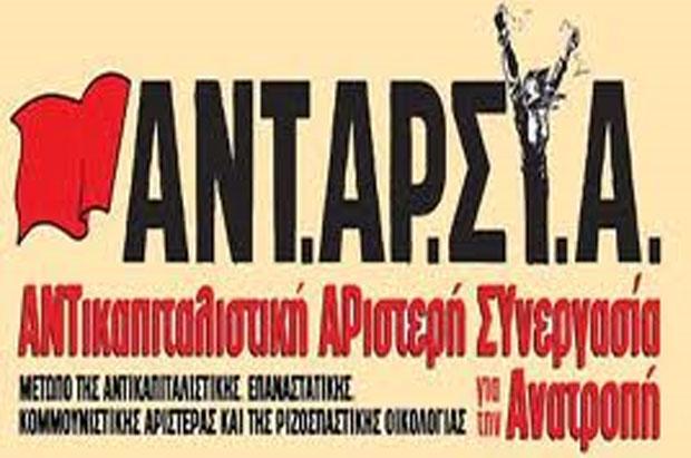 Συγκέντρωση διαμαρτυρίας την Τρίτη από την ΑΝΤΑΡΣΥΑ