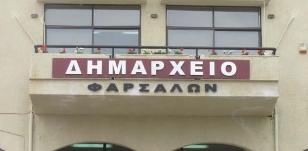 Αιτήσεις για θέσεις εργασίας στο δήμο Φαρσάλων