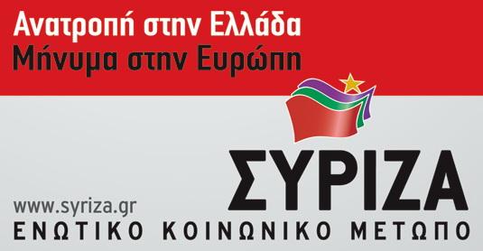 Τέσσερις + μία Λαρισαίοι στο Κεντρικό Όργανο του ΣΥΡΙΖΑ / ΕΚΜ