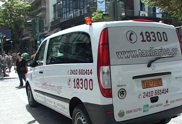 Ταξί και για ΑμεΑ απέκτησε η πόλη της Λάρισας! (video)