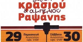 Το πρόγραμμα των διήμερων εκδηλώσεων στη γιορτή κρασιού Ραψάνης