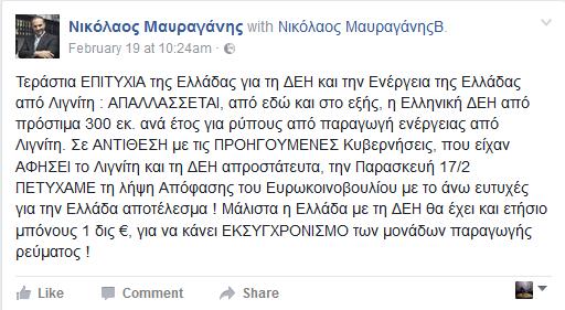 Έλληνες ευρωβουλευτές κατηγορούν τον υφυπουργό Μαυραγάνη για «καπηλεία» και «παραπλάνηση»