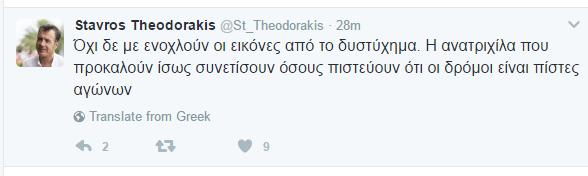 Ανάρτηση του Σταύρου Θεοδωράκη για την τραγωδία στην εθνική οδό