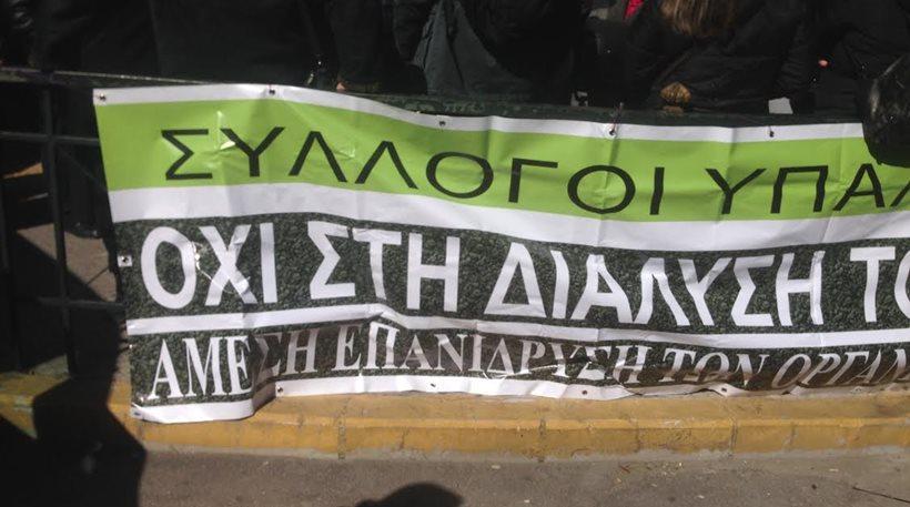Διαμαρτυρία των εργαζομένων του ΟΑΕΔ: «Όχι στη διάλυση του κοινωνικού κράτους»
