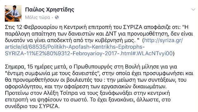 Ειρωνεία Χρηστίδη για προνομοθέτηση μέτρων: Να ξαναψηφίσει η κεντρική επιτροπή του ΣΥΡΙΖΑ