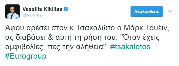 Με Μαρκ Τουέιν απαντά στον Τσακαλώτο ο Κικίλιας: «Πες την αλήθεια»