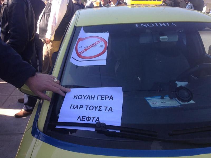 Συγκέντρωση οδηγών ταξί έξω από τα γραφεία της Νέας Δημοκρατίας