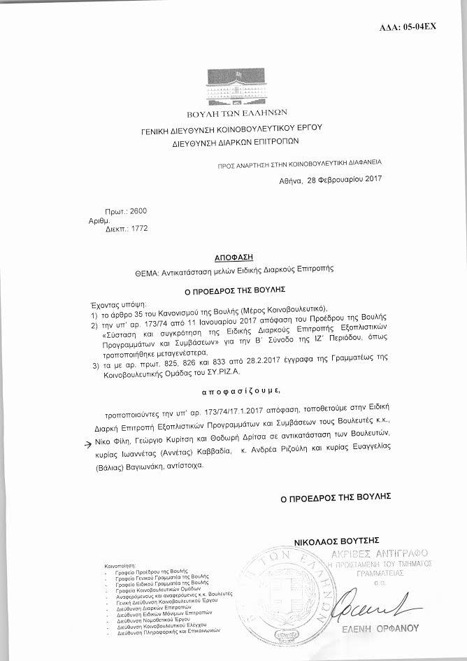 Τοποθέτησαν τον Φίλη στην Επιτροπή εξοπλιστικών προγραμμάτων της Βουλής!