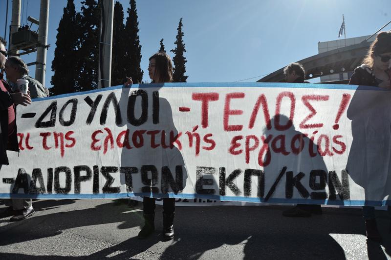 Συγκέντρωση διαμαρτυρίας εκπαιδευτικών στο υπουργείο Παιδείας