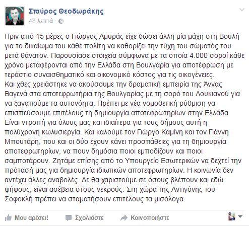 Θεοδωράκης για καύση νεκρών: Είναι ντροπή για όλους μας η κωλυσιεργία