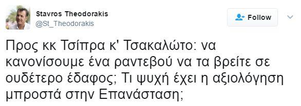 Θεοδωράκης σε Τσίπρα-Τσακαλώτο: Να κανονίσουμε ραντεβού να τα βρείτε σε ουδέτερο έδαφος;