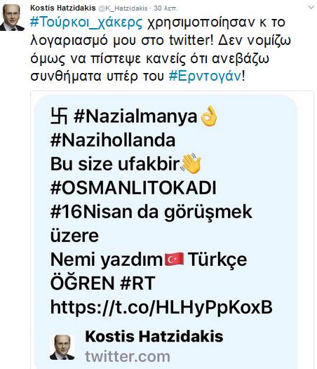Θύμα των Τούρκων χάκερ και ο Κωστής Χατζηδάκης
