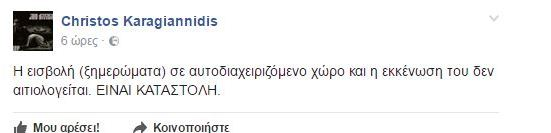 Καραγιαννίδης (ΣΥΡΙΖΑ): Υπάρχουν ευθύνες υπουργών στο μεταναστευτικό