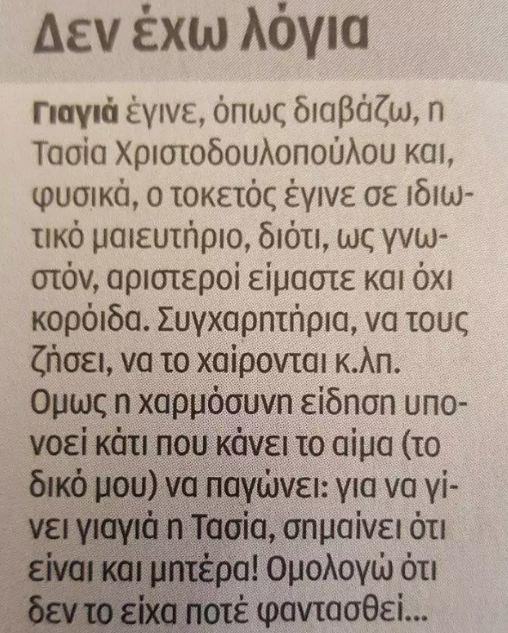 Ο ΣΥΡΙΖΑ, ο... Φαληρεύς και η Τασία Χριστοδουλοπούλου