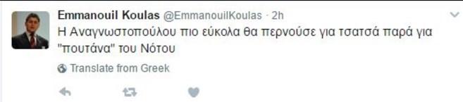 Παραιτήθηκε ο ΟΝΝΕΔίτης που είπε την Αναγνωστοπούλου «τσατσά»