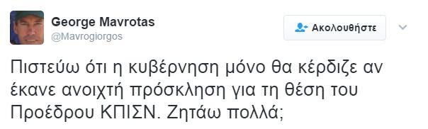 «Πόλεμος» κυβέρνησης - αντιπολίτευσης για την τοποθέτηση Κιμούλη στο Κέντρο Νιάρχος
