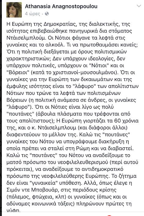 """Σία Αναγνωστοπούλου: «Καλώ τις """"π@@@@νες"""" γυναίκες του Νότου...»"""