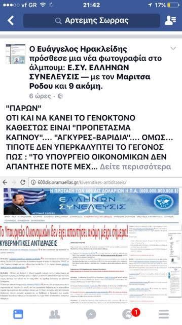 Σε Αθήνα και Πάτρα ψάχνουν τον Αρτέμη Σώρρα