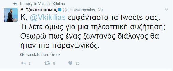 Σε τηλεμαχία καλεί τον Κικίλια ο Τζανακόπουλος