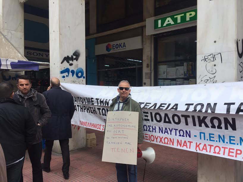 Στα γραφεία του ΕΦΚΑ στο κέντρο της Αθήνας διαμαρτύρονται οι ναυτεργάτες