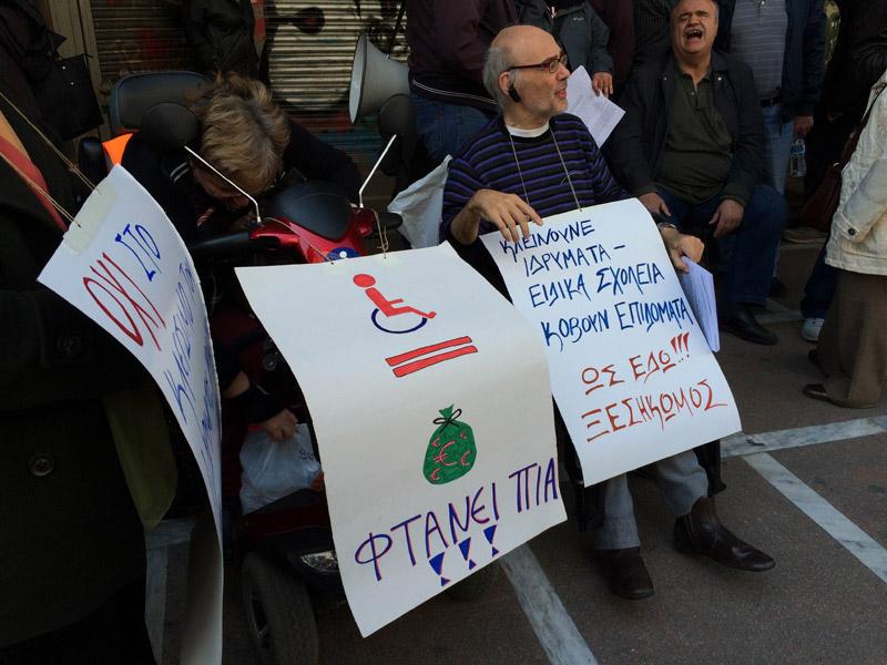 Συγκέντρωση διαμαρτυρίας ατόμων με αναπηρία έξω από το υπ.Εργασίας