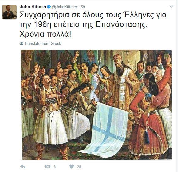 «Συγχαρητήρια σε όλους τους Έλληνες», λέει ο  Βρετανός πρώην πρέσβης John Kittmer