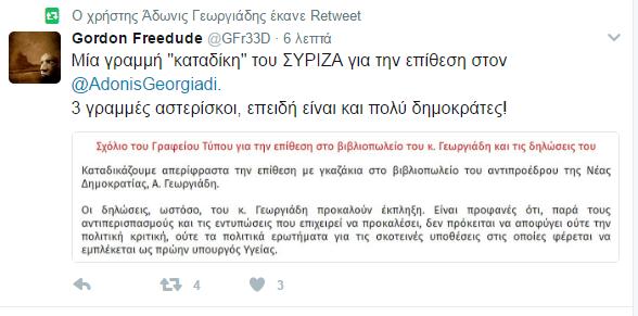 ΣΥΡΙΖΑ: Καταδικάζουμε την επίθεση στα γραφεία Γεωργιάδη, αλλά «δεν θα αποφύγει την κριτική»