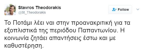 Σύσταση προανακριτικής για Παπαντωνίου ζητούν ΣΥΡΙΖΑ-ΑΝΕΛ: «Ναι» από την αντιπολίτευση
