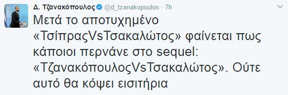 Τζανακόπουλος: Ούτε το «Τζανακόπουλος Vs Τσακαλώτος» θα... κόψει εισιτήρια
