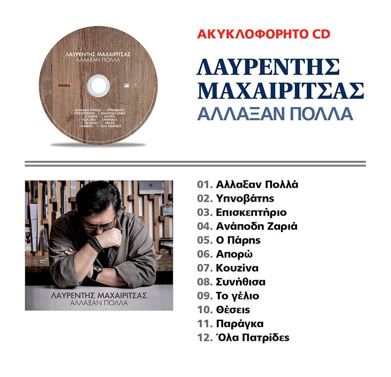 """Το ακυκλοφόρητο CD του Λαυρέντη Μαχαιρίτσα """"Άλλαξαν πολλά"""" με όλα τα καινούργια τραγούδια είναι στο Θέμα"""