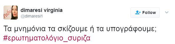 Το Twitter τρολάρει τους νεολαίους ΣΥΡΙΖΑ: Τα μνημόνια τα σκίζουμε ή τα υπογράφουμε;