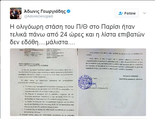 Η απάντηση της κυβέρνησης για το ταξίδι του Αλ.Τσίπρα στο Παρίσι