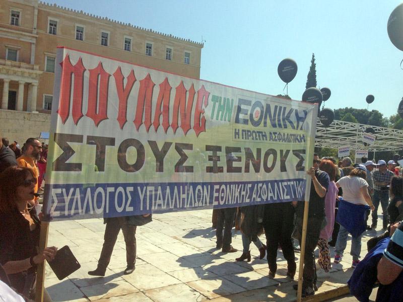 Διαμαρτυρία των εργαζομένων της Εθνικής Ασφαλιστικής στο Σύνταγμα