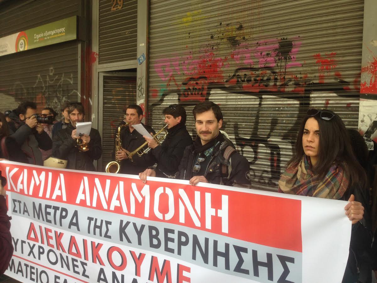 Μας κόβουν ένα μισθό ακόμα, λένε διαμαρτυρόμενοι καλλιτέχνες έξω από το υπ. Εργασίας
