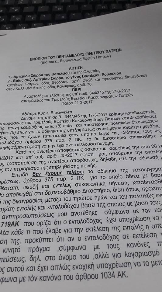 Aίτηση αναστολής εκτέλεσης της ποινής του Σώρρα κατέθεσε ο δικηγόρος του