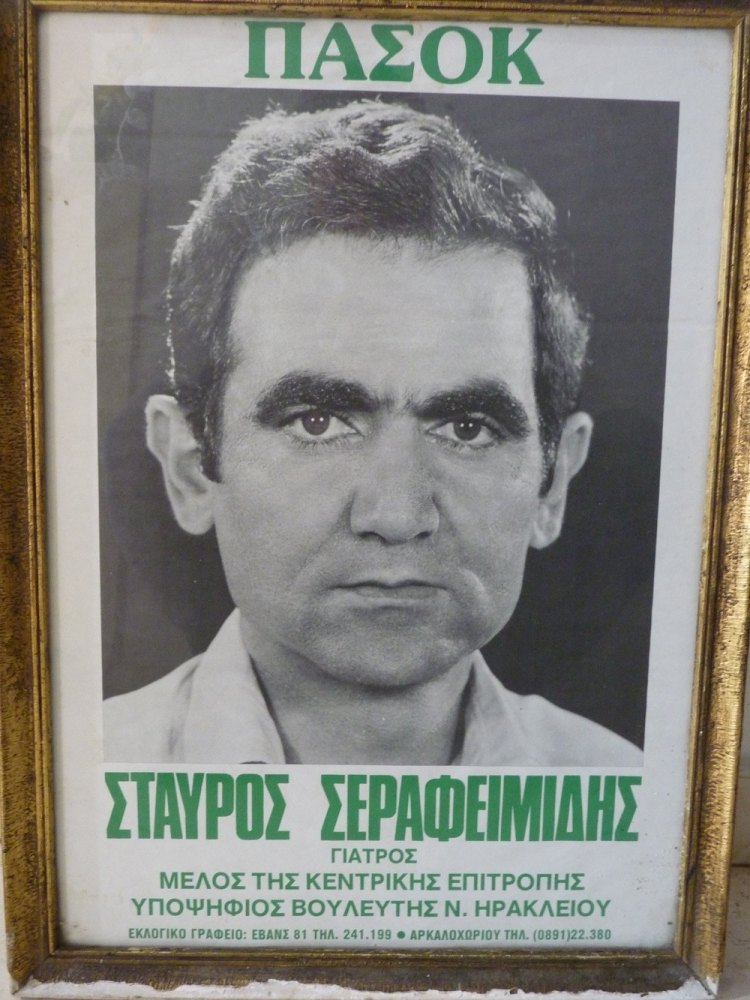«Έφυγε» από τη ζωή ο γιατρός και πρώην βουλευτής Σταύρος Σεραφειμίδης