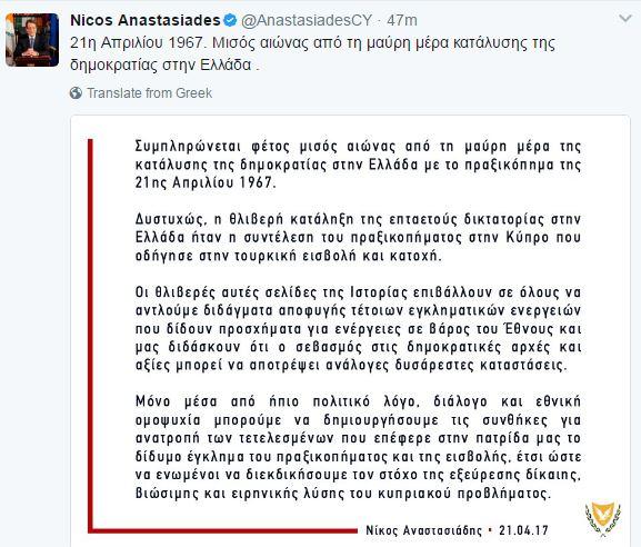 Αναστασιάδης: «Η δικτατορία στην Ελλάδα οδήγησε στο δίδυμο έγκλημα του πραξικοπήματος και της εισβολής»