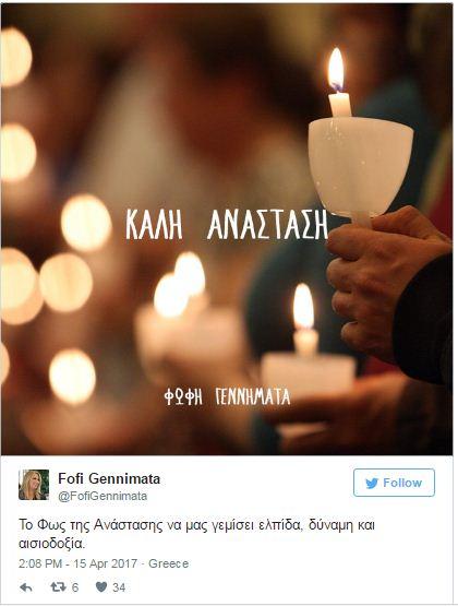Γεννηματά: Το Φως της Ανάστασης να μας γεμίσει ελπίδα