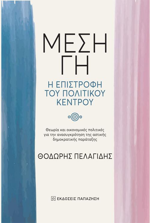 Θοδωρής Πελαγίδης: «Μέση Γη - Η επιστροφή του πολιτικού κέντρου»