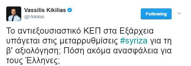 Κικίλιας: Ανασφάλεια στους Έλληνες από το «αντιεξουσιαστικό ΚΕΠ» στα Εξάρχεια