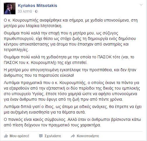 Κυριάκος κατά Κουρουμπλή για τα «υπονοούμενα» σχετικά με τη μητέρα του, Μαρίκα