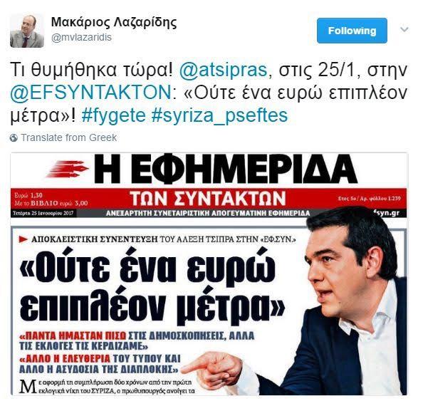 Μακάριος Λαζαρίδης κατά Τσίπρα για το «Ούτε ένα ευρώ μέτρο»