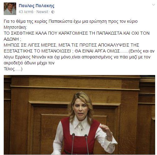 Πολάκης: «Το σκέφτηκε καλά -ο Μητσοτάκης- που καρατόμησε την Παπακώστα και όχι τον Άδωνη;»