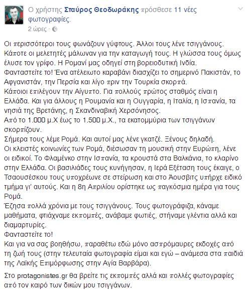 Σταύρος Θεοδωράκης: Η δική του ζωή με τους τσιγγάνους (φωτογραφίες)