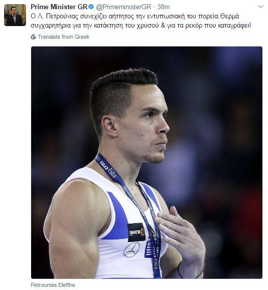 Συγχαρητήρια Τσίπρα σε Πετρούνια μέσω Τwitter
