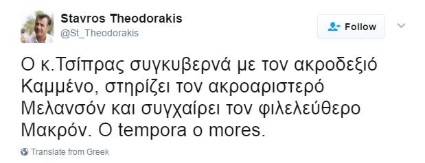 Το δηλητηριώδες σχόλιο του Θεοδωράκη για τη συνομιλία Τσίπρα-Μακρόν