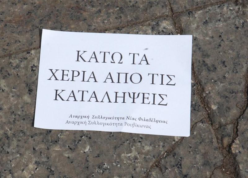 Εισβολή του Ρουβίκωνα στο δημαρχείο Αθηνών