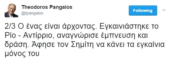 Πάγκαλος: «Τσόγλανος» ο Τσίπρας που εγκαινίασε τα Τέμπη μόνος του