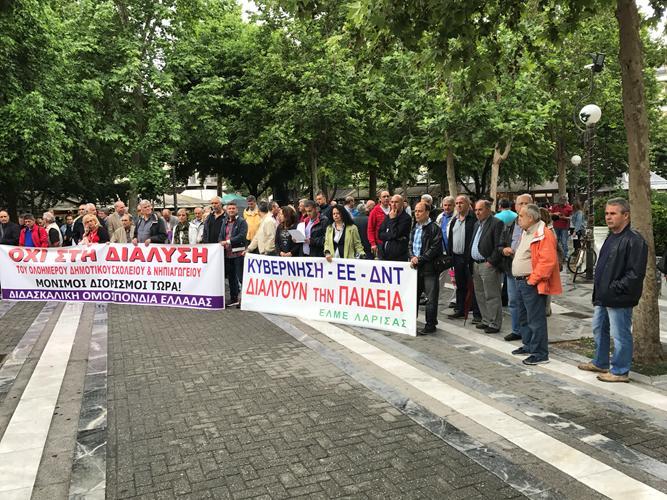 Οι Λαρισαίοι διαδήλωσαν κατά του τετάρτου μνημονίου - Δείτε φωτογραφίες