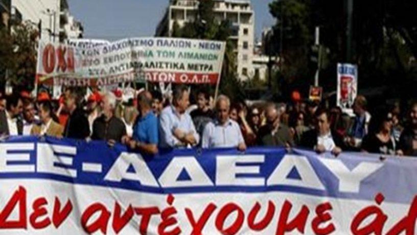 Στο συλλαλητήριο της ΔΕΘ το Νομαρχιακό Τμήμα της ΑΔΕΔΥ Λάρισας